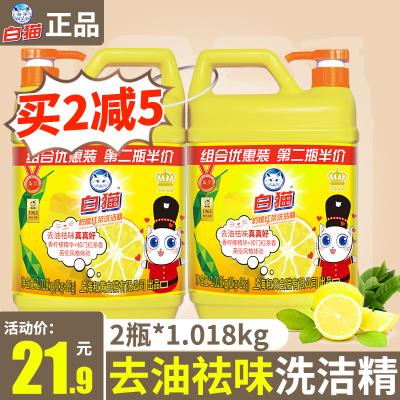 白貓檸檬紅茶洗潔精1.018kg*2瓶去油漬易沖洗溫和配方可洗蔬果