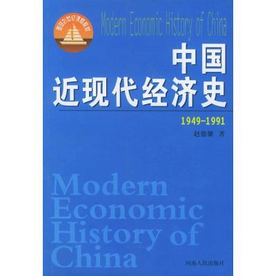 中國近現代經濟史(1949-1991) 趙德馨 9787215052307 河南人民出版社