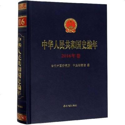 中華人民和國史編年(2016年卷)(精) 編者:當代中國研究所//中央檔案館 當代中國