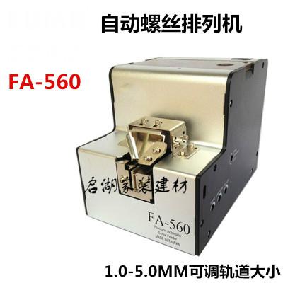 FA-560全自动螺丝机1.0-5.0螺丝排列机 螺丝供给机送料机