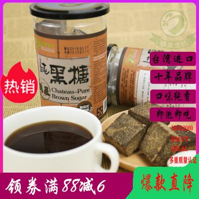 绿盈生机台湾进口纯黑糖甘蔗手工土红糖原味黑糖块中老人红糖块