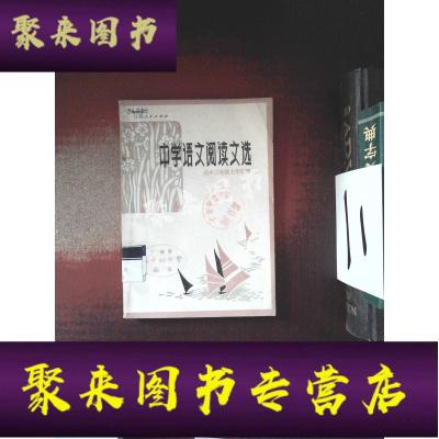 《正版九成新》中學語文閱讀文選 高中三年級上學期用