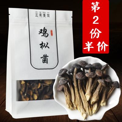 【第2份半價】云南特產 黑皮雞樅菌干貨新鮮蘑菇香菇雞縱菌