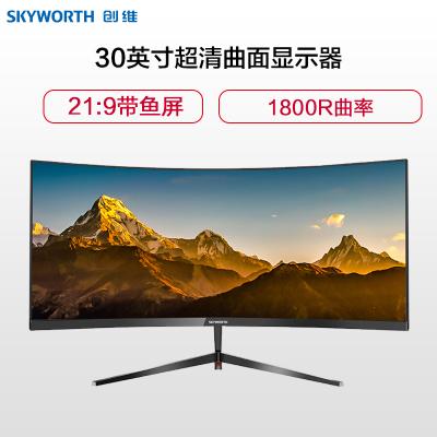 創維(Skyworth)29.5英寸 21:9帶魚屏 曲面游戲 FHD 2560*1080 FreeSync 超高清顯示屏 家用辦公電腦顯示器(30C1)