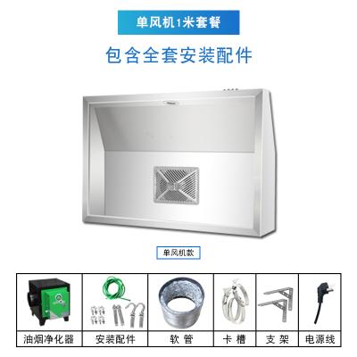 油煙凈化器一體機飯店廚房抽油煙機商用餐飲燒烤古達過濾器排煙罩 (專用)單風機1.0*0.8*0.45