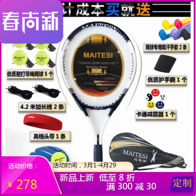 一個人打底網球 單人家庭網球練習神器定點初學者自己打自動回彈