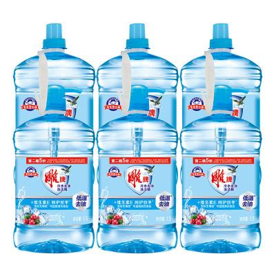 雕牌冷水去油洗潔精1.5kg*2*3家庭囤貨裝冷水速效低溫去油添加維E溫和呵護雙手食品用實際無毒無磷環保呵護愛家健康
