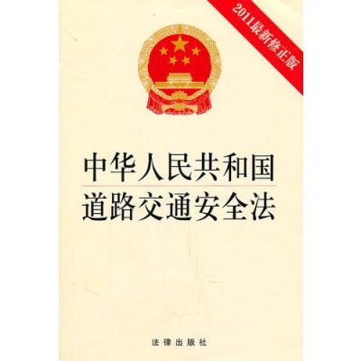 中華人民共和國道路交通安全法(2011修正版)