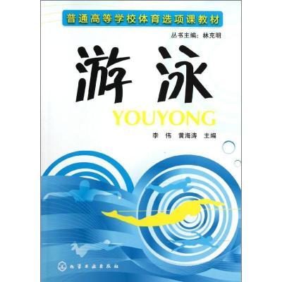游泳(李偉)9787122125408化學工業出版社