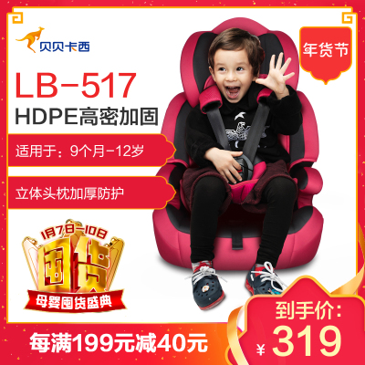贝贝卡西汽车儿童安全座椅9月-12岁宝宝婴儿车载安全坐椅