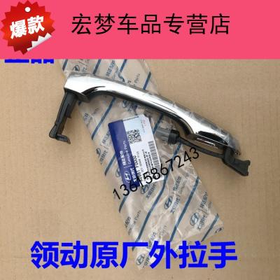 苏宁现代领动车外拉手领动电镀外拉手领动电感车外拉手纯正原厂
