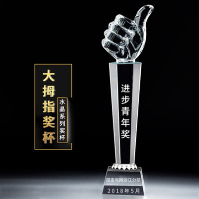 现货定制定做毕业纪念品 大拇指比赛奖牌运动会纪念品 水晶奖杯 特大号