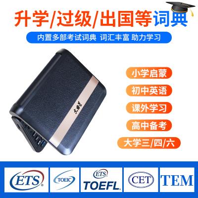 【新品】文曲星E6 电子词典 无游戏整句翻译 小学初中高中英汉 汉语词典