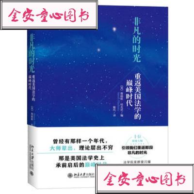 【單冊】正版圖書 非凡的時光:重返美國法學的時代 詹姆斯哈克尼 北京大