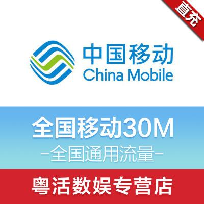 全国移动流量充值30M 全国通用手机流量包 当月有效 自动充值 粤活充值