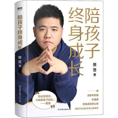 陪孩子終身成長 素質教育 樊登 新華正版
