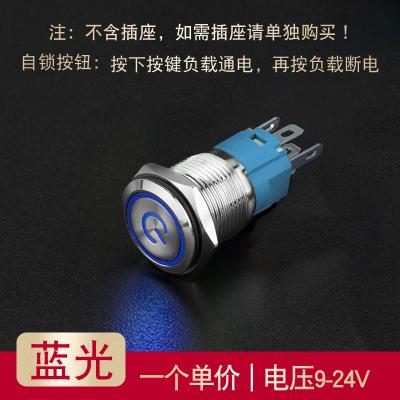 16MM金屬按鈕閃電客開關LED燈環形電源符號自鎖汽車開關按鈕12v24v220v 自鎖平面環形燈+符號藍光9-24v