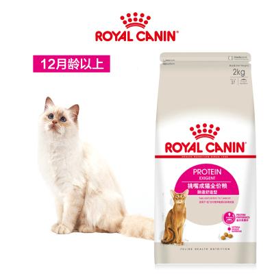 ROYAL CANIN 皇家貓糧 EP42全能優選成貓貓糧 全價糧-腸道舒適型 2kg 蛋白質喜好 呵護消化健康