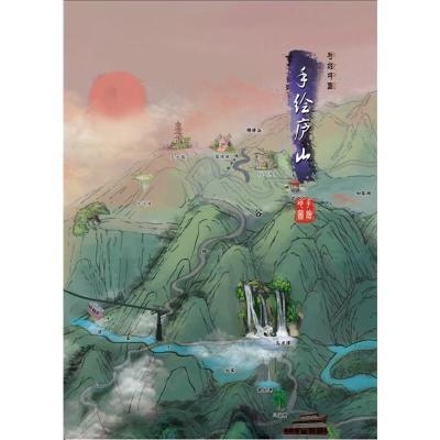 正版 手绘庐山 中国铁道出版社 《手绘中国》编辑部 编 9787113193379 书籍
