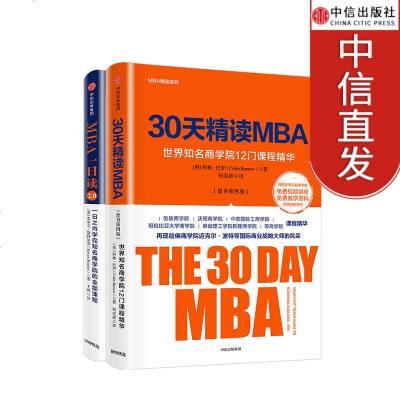 30天精讀MBA+MBA一日讀(套裝兩冊)  中信出版社 正版書籍