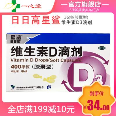 日日高星鲨维生素D3滴剂(胶囊型) 36粒星沙 维生素d缺乏 佝偻病