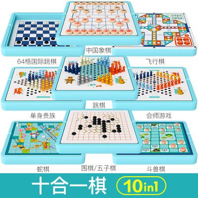 儿童飞行棋五子棋多功能棋游戏象棋类益智玩具智扣小学生跳棋-十合一(内含7合1+中国象棋围棋国际跳棋)