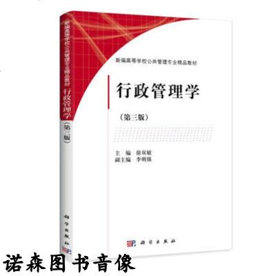正版 行政管理學 徐雙敏 科學出版社 經濟管理 書籍 行政管理學 徐雙敏 第3版 科學出版社