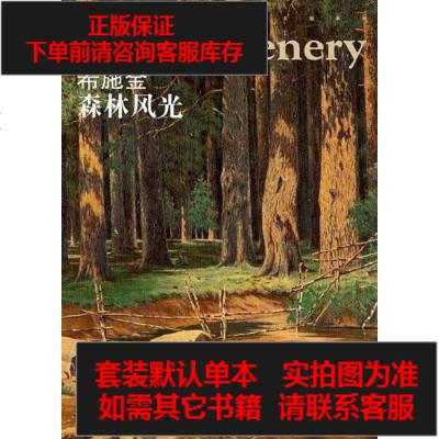【二手8成新】希施金-森林風光-18 9787548018230