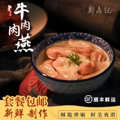 福建特产福州郑森记牛肉肉燕500g馄钝早餐速食食品冷冻批发