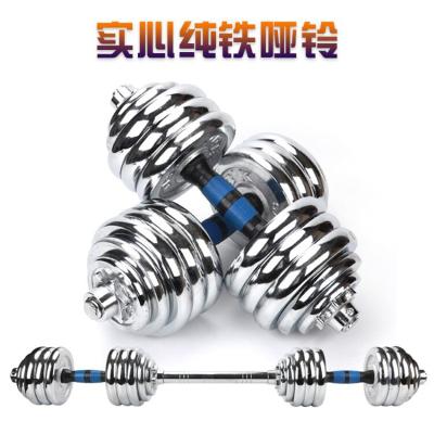 纯铁电镀哑铃男女士家用健身器材一对10kg15/20/30/40公斤古达可拆卸哑铃