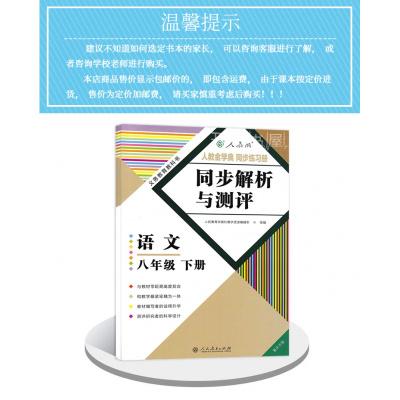 2018春重慶專版八年級下冊語文同步解析與測評語文8年級下人教版
