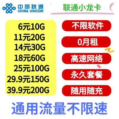 全新中國聯通全能卡國內通用不限速4g不限速無限流量手機卡國內通用學生可用三切卡上網卡免費手機卡多套餐日租卡大王卡