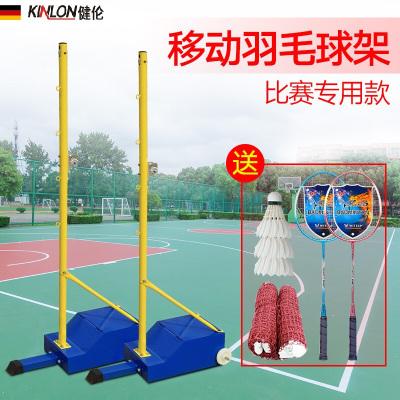健倫 羽毛球架標準室外多功能柱移動球網支架便攜式室內比賽專業網架 新款加大空箱羽毛球柱