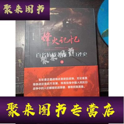 《正版九成新》烽火記憶 百名抗戰老戰士口述史 【上中下】