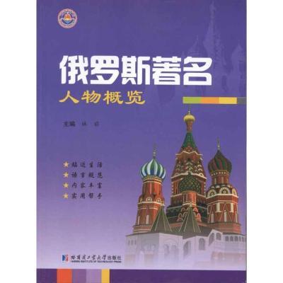 俄羅斯著名人物概覽林麗9787560331591