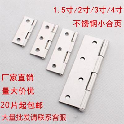 小柜門合頁1寸1.5寸2寸2.5寸3寸4寸不銹鋼鉸鏈小平開合頁 鋼本色 螺絲=M3.5*16(1顆價)