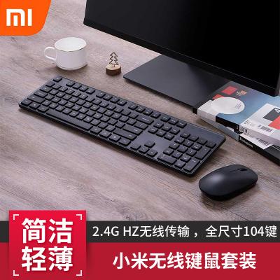 小米無線鼠標鍵盤辦公家用筆記本電腦游戲電競便攜米物鍵鼠套裝