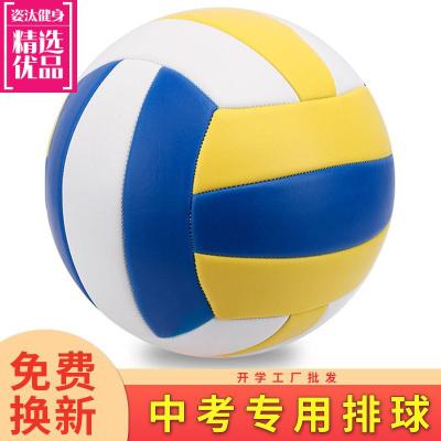 5号排球中考学生专用训练比赛排球儿童幼儿初学者软式排球