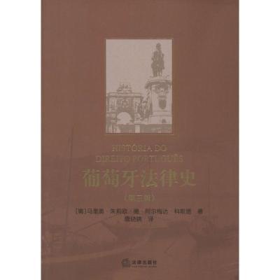 正版 葡萄牙法律史 马里奥·朱莉欧·德·阿尔梅达·科斯塔 法律出版社 9787511860361 书籍