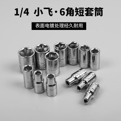 /4短套筒頭4-14mm小飛外六角套筒6.3mm套管頭棘輪扳手頭汽修