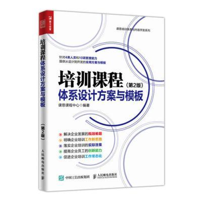 培訓課程體系設計方案與模板 第2版