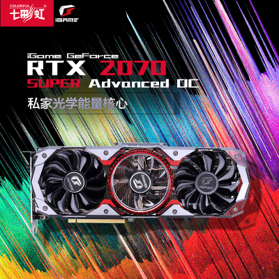 七彩虹iGame GeForce RTX 2070 SUPER Advanced OC GDDR6 8G电竞游戏显卡