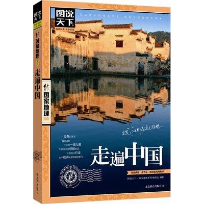 正版 圖說天下國家地理系列 走遍中國 感受山水奇景民俗民情 自駕游自助游攻略讀物 旅游科普書
