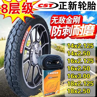 轮胎14/16/18X2.125/2.5/3.0/2.50电动车车胎金刚内外胎