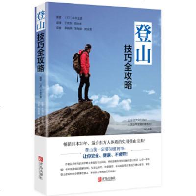 登山技巧全攻略(日)山本正嘉975258254青島出版社 9787555258254