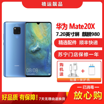 【二手9成新】華為Mate20X 寶石藍 6GB+128GB 全網通 安卓手機7.2英寸屏 麒麟980芯片 移動聯通電信