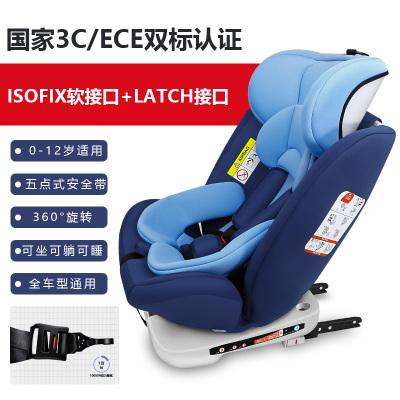 快樂王子 汽車兒童安全座椅旋轉0-12歲車載新生兒isofix便攜座椅可坐可躺蔚藍色KL005