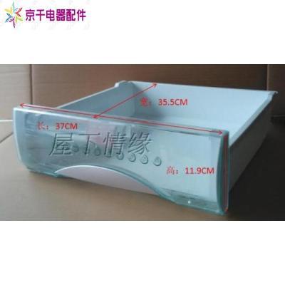 海爾冰箱配件冷凍上抽屜BCD-216SDPM,BCD-226SBC, 3245