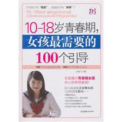 全新正版 10-18歲青春期,女孩需要的100個引導