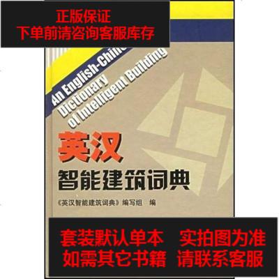 【二手8成新】英汉智能建筑词典 9787508313795